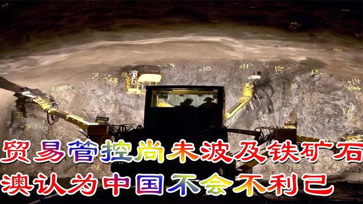贸易管控尚未波及铁矿石,澳大利亚认为中国不会做不利己的事情
