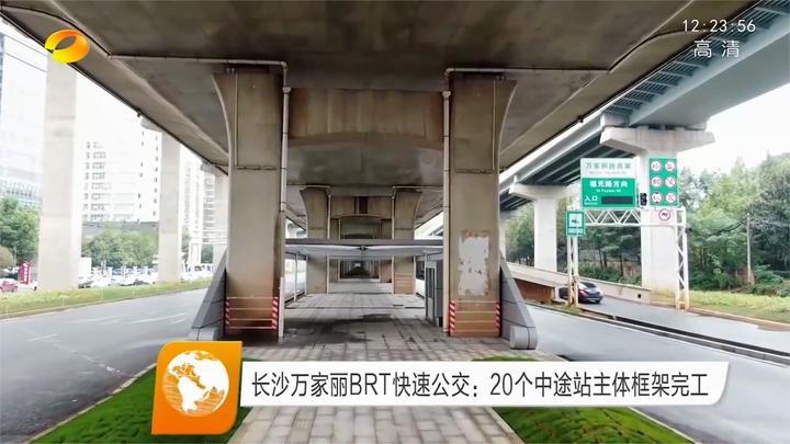 长沙万家丽BRT快速公交线加快建设,20个中途站主体框架完工