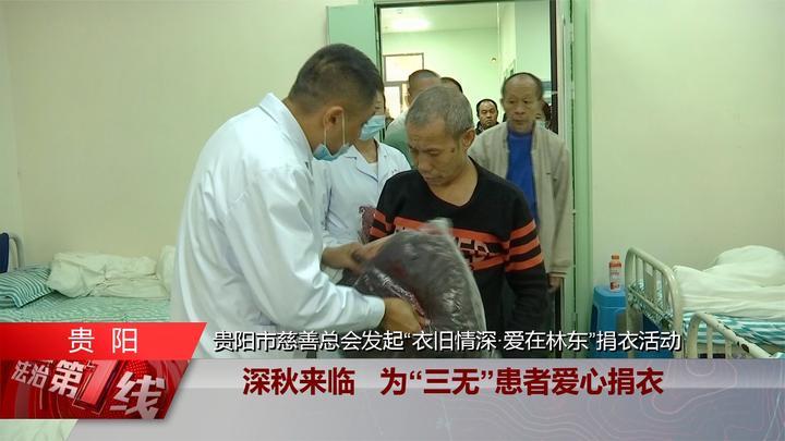 """贵阳市慈善总会发起""""衣旧情深.爱在林东""""捐衣活动"""