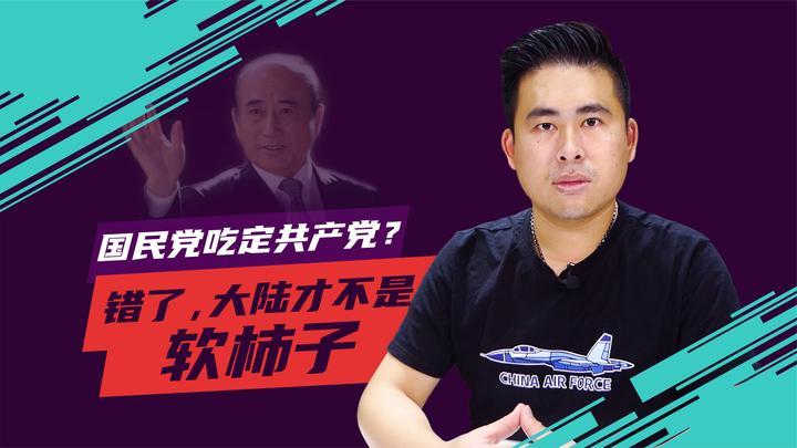 王炳忠讲台18:国民党吃定共产党?错了,大陆才不是软柿子