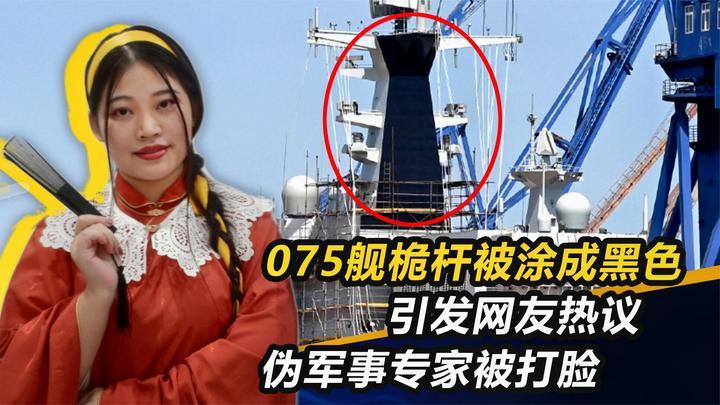 075舰桅杆被涂成黑色,引发网友热议,疑似伪军事专家被打脸