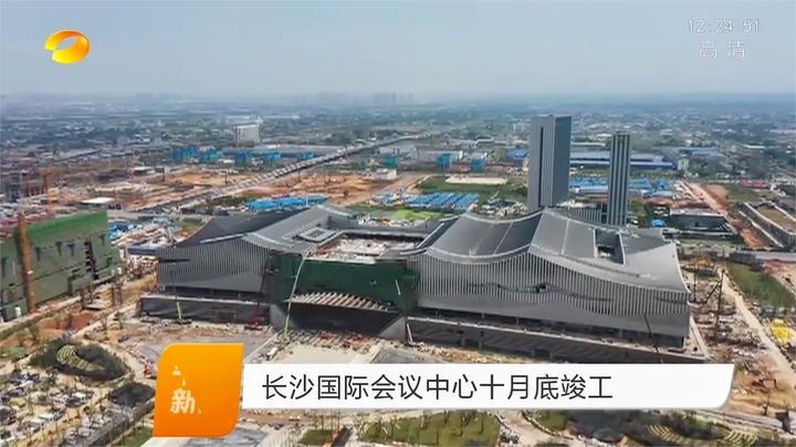 长沙国际会议中心十月底竣工,将成为华中地区最大的会议中心