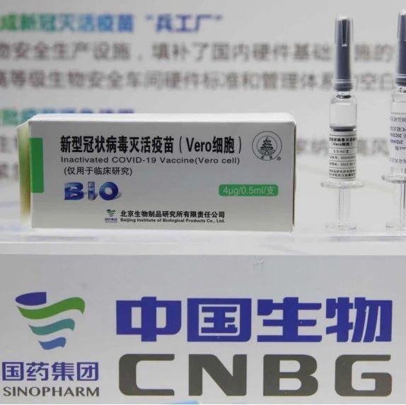 凤凰网:国内新冠疫苗价格出炉