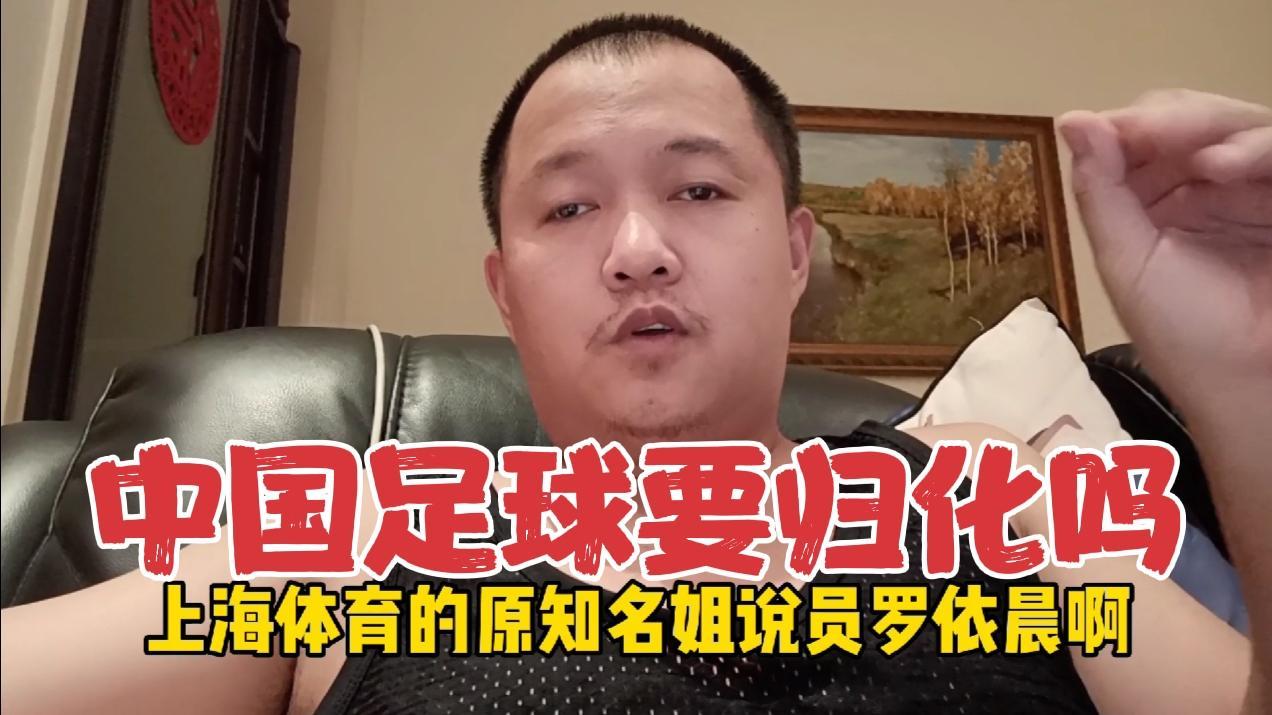 毛罗观察:名嘴炮轰中国足球归化,一个中国门将加10个外援
