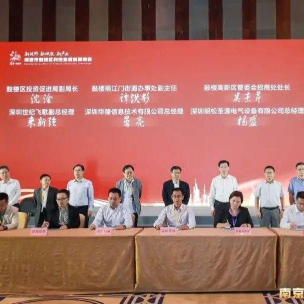 100亿,一批重大项目签约!南京市鼓楼区科技金融创新峰会开启产业发展新征程