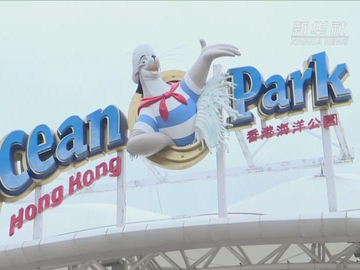 """香港海洋公园推出""""森度游"""" 让游客在深度游中发掘不一样的美"""