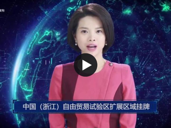 AI合成主播丨中国(浙江)自由贸易试验区扩展区域挂牌