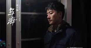黄轩&杨子姗《乌海》曝正片片段 影片入围圣塞巴斯蒂安国际电影节
