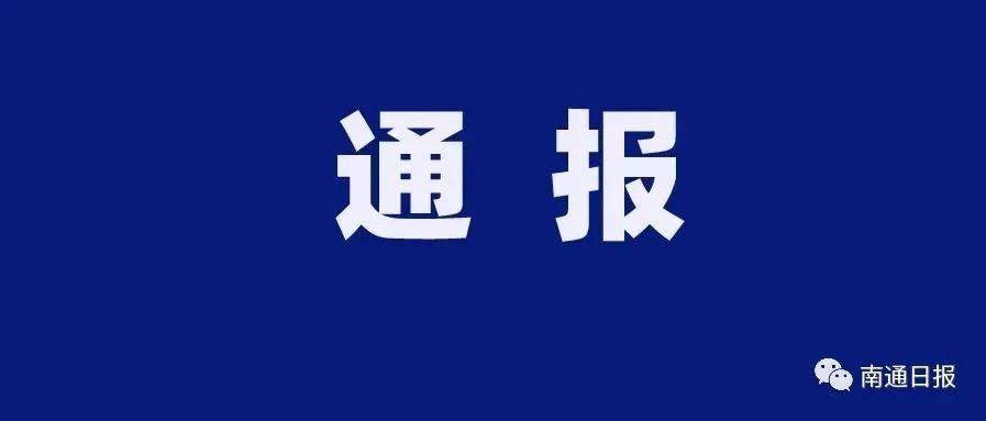 郭美娟涉嫌非法吸收公众存款案警方通报