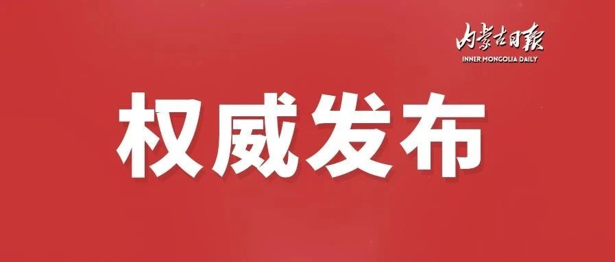 中共中央办公厅 国务院办公厅印发意见