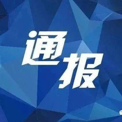 中国大地财产保险股份有限公司高青支公司原经理刘瑞华接受审查调查!