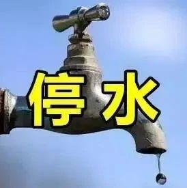 速看!最新停水通知!由于工程改造,今日至26日,我市这些地方将停水