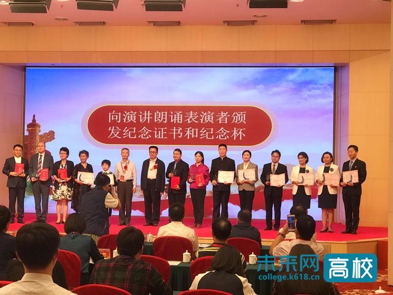 首都师范大学师生参加北京市文联主题征文与演讲朗诵活动获奖