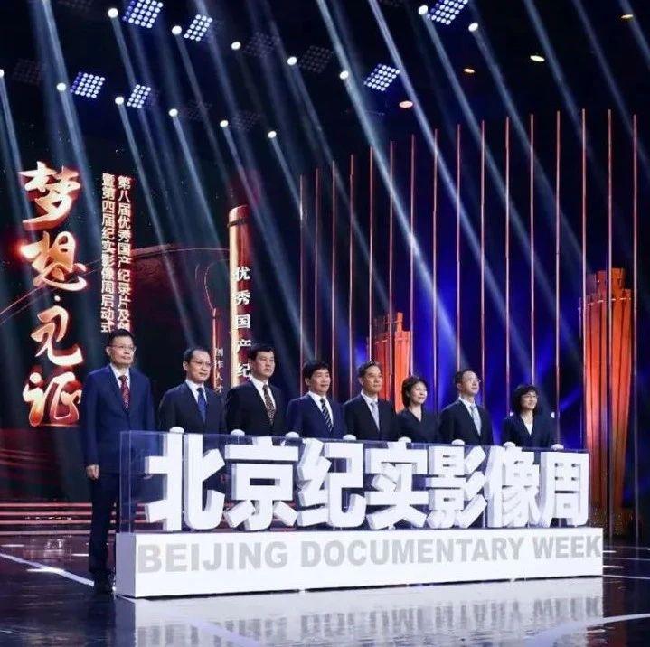 我们获奖了!龙广电纪录片获得第八届优秀国产纪录片及创作人才推优活动大奖~
