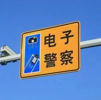 贵阳公示27处新增电子警察,具体位置看这里→