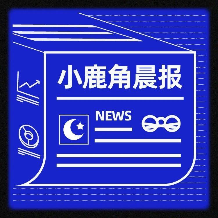 天津麦田音乐节因故宣布延期;VFineMusic与新丽传媒达成音乐企服合作