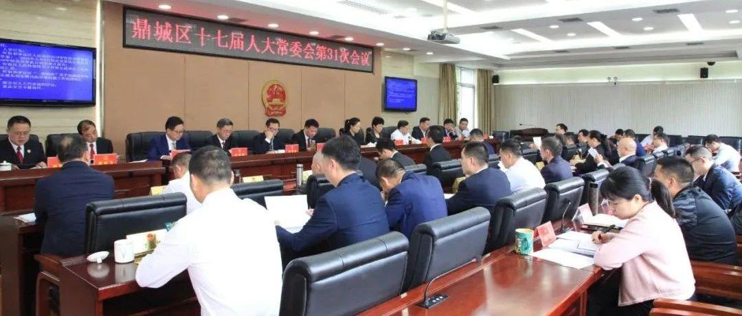陈远任鼎城区人民政府副区长、代理区长(附简历)