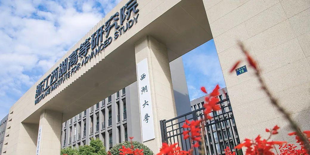 西湖大学(图源:西湖大学官网)