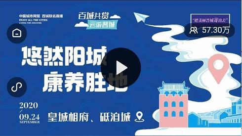 """百城共赏,""""云""""游晋城第二站:悠然阳城·康养胜地"""