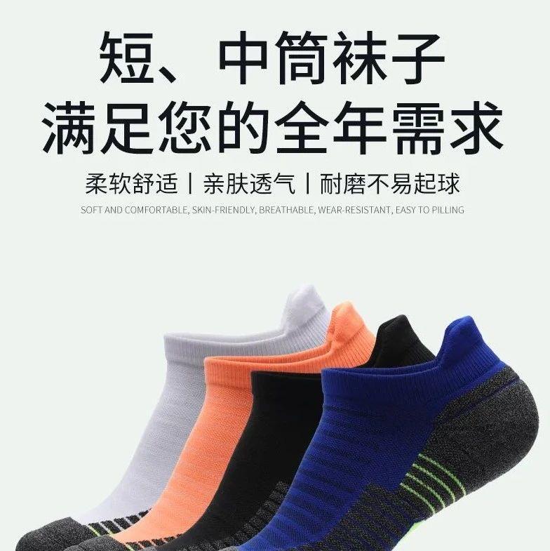 初秋的第一款国民专业跑步袜首发!恒温保暖,没忍住竟囤了20双~