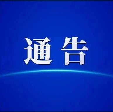 关于征集辽宁中普系公司涉嫌非法吸收公众存款案线索的通告