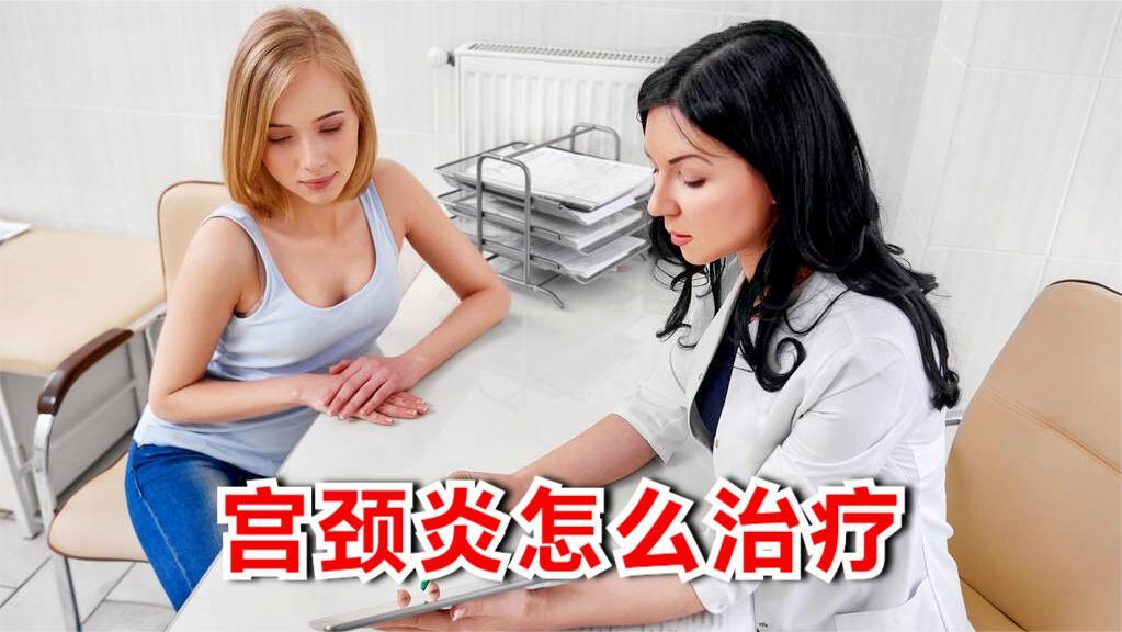 担心宫颈炎怀孕时感染宝宝,宫颈炎会扩散到子宫吗?看医生怎么说