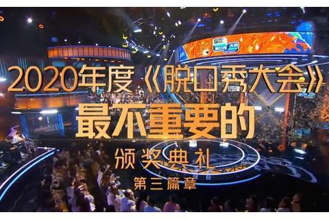 《脱口秀大会》最不重要颁奖典礼,选手纷纷拒绝领奖
