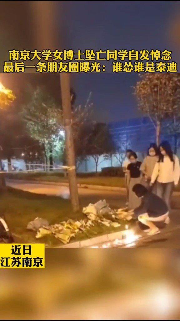 南京坠亡女博士最后一条朋友圈曝光:谁怂谁就是泰迪!