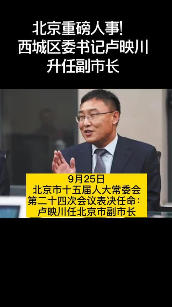 北京重磅人事!西城区委书记卢映川,升任副市长