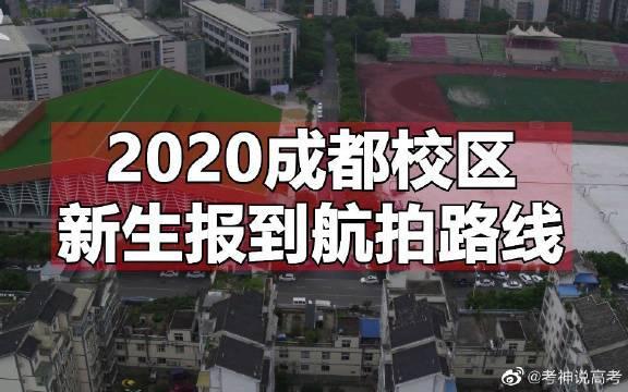 四川农业大学成都校区大一新生报到路线航拍!
