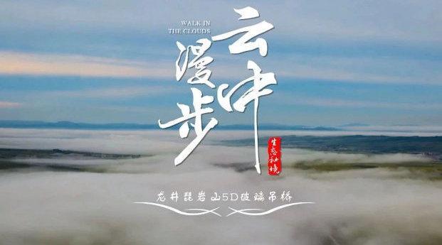 美丽中国·鲜到延边!云中漫步,极致体验!