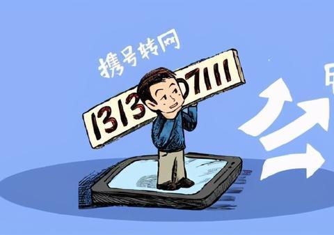 只需三步!中国电信教你如何办理携号转网