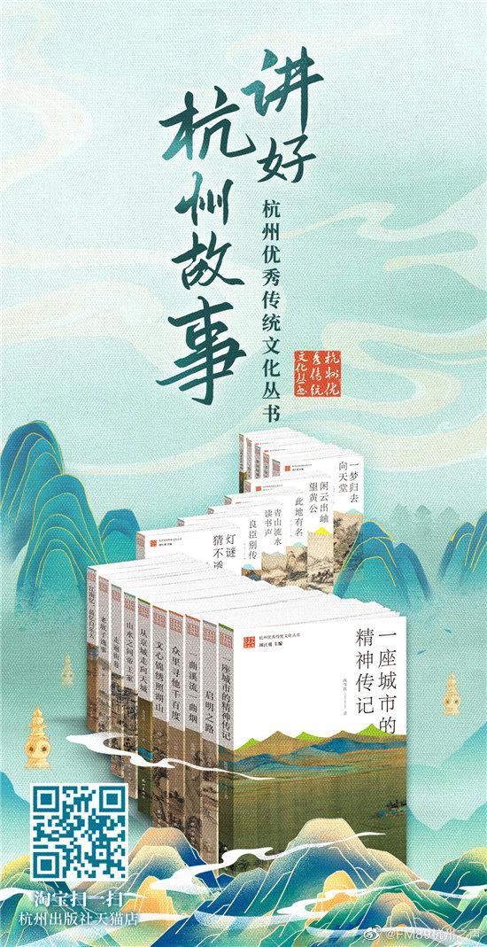 杭州优秀传统文化丛书首发仪式