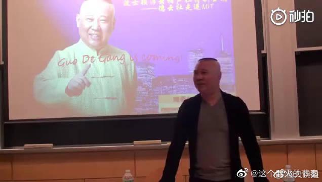 郭德纲在麻省理工学院的演讲完整版 可以没文凭……