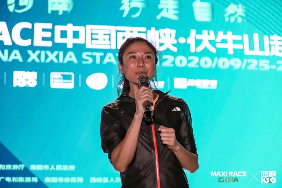 2020中国西峡·伏牛山越野赛技术说明会暨精英选手见面会召开