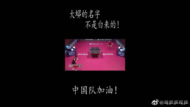 许昕再出神球,大蟒真的太强了,中国队永远世界第一!