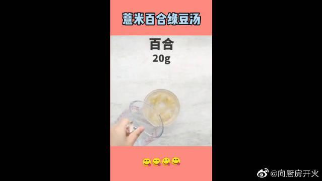 薏米百合绿豆汤,简单好喝,赶紧来试试!!这个太适合夏天了啊!