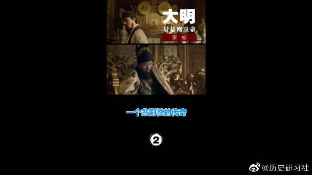 大明最悲剧皇帝——崇祯,一个悲剧性的传奇