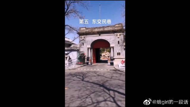 北京最值得看的十大胡同,每一个都能让你感受到不同的市井文化