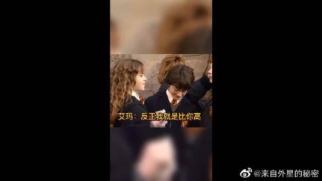 《哈利波特》花絮:丹尼尔被艾玛调笑:十年来就长了一英尺!