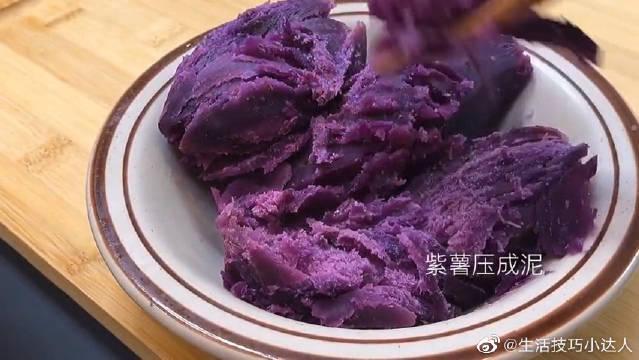 紫薯的高颜值吃法,你尝试过吗?一定要试一试
