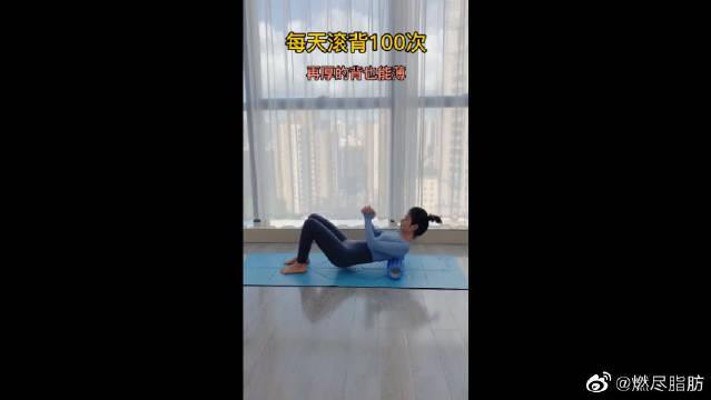 不管你是背厚,肩颈问题,每天做100次,深层按摩背部肌肉……