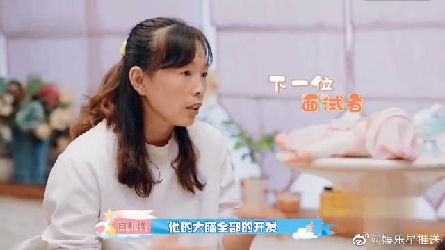 育儿嫂面试Gai愁容满面。 王斯然:大家都是新手,不要紧张!