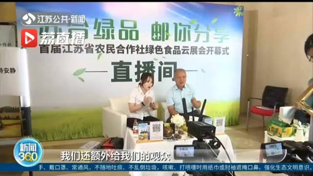 江苏绿色食品云展会开幕全国人大代表直播带货