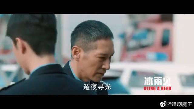 王一博陈晓主演的《冰火雨》预告 王一博的原声太苏了!