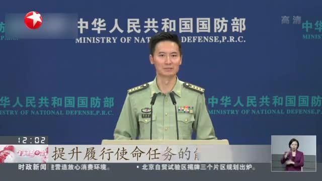 国防部:辽宁舰和山东舰分别完成例行训练和海上试验活动