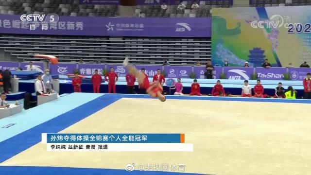 孙炜夺得体操全锦赛个人全能冠军