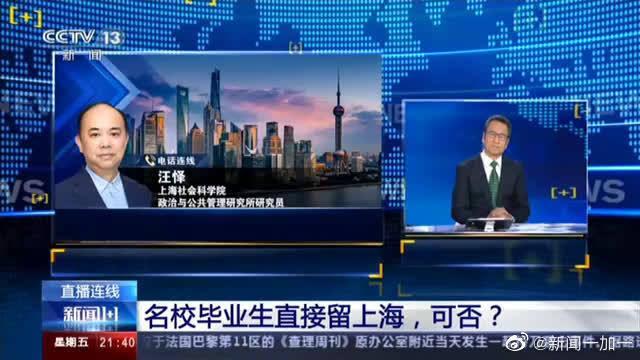 """上海落户新政不仅在""""抢人才"""",也在""""抢生源""""?"""