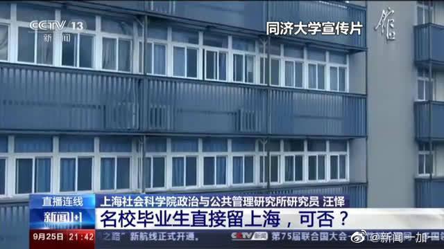 上海四所高校本科毕业生直接落户……