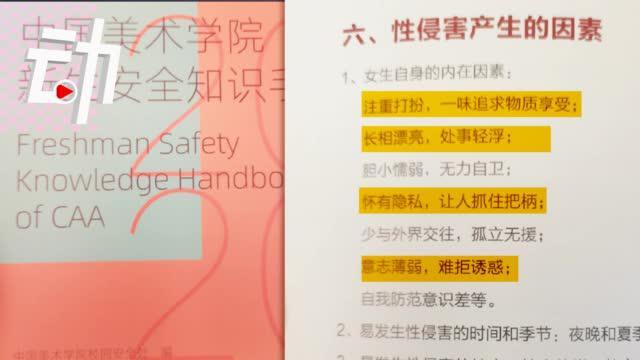 被性侵因女生长得漂亮??中国美术学院回应新生手册争议